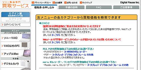 Kaitori-05.jpg
