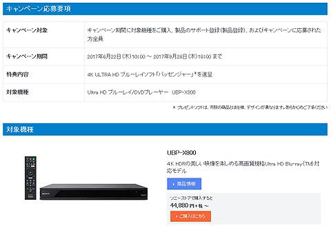 UBP-X800-02.jpg