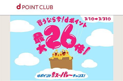 d-point-26per-05.jpg